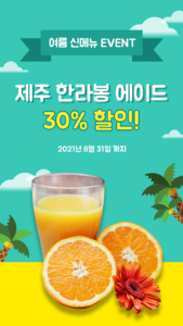 여름 이벤트 /wp-content/uploads/2021/04/jeju_juice.png